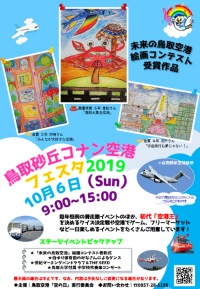 イベント画像:鳥取砂丘コナン空港フェスタ2020
