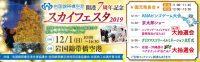 イベント画像:岩国錦帯橋空港開港7周年 ~スカイフェスタ2019~
