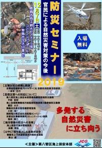 イベント画像:防災セミナー2019~官民による自然災害対策の今後~