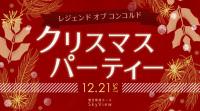 イベント画像:関空展望ホールSky View「レジェンドオブコンコルド」クリスマスパーティー