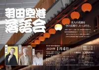 イベント画像:第5回 羽田空港落語会