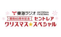イベント画像:開局60周年記念 東海ラジオ公開録音 「セントレア・クリスマス・スペシャル」