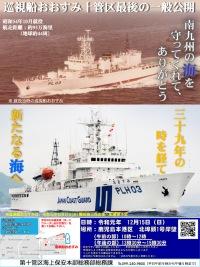 イベント画像:巡視船おおすみ配属替イベント