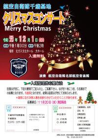 イベント画像:航空自衛隊千歳基地クリスマスコンサート 2019