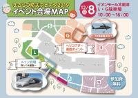 イベント画像:きさらづ防災フェスタ2019