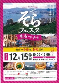 イベント画像:新潟⇔香港線就航記念! HAPPYそらフェスタ~香港・マカオ~