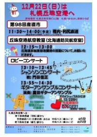 イベント画像:丘珠空港 第98回産直市、航空教室 (北海道防災航空室)、ロビーコンサート
