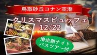 イベント画像:鳥取空港 滑走路ナイトバスツアー付きクリスマスビュッフェ