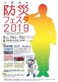 イベント画像:大阪地本 防災フェスタ2019