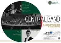 イベント画像: 陸上自衛隊中央音楽隊 第159回定期演奏会