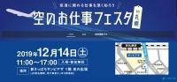 イベント画像:空のお仕事フェスタ in 札幌 (新さっぽろサンピアザ)