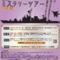 イベント画像:福井地本presents 第2弾 自衛隊ミステリーツアー