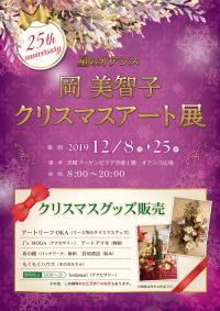 イベント画像:宮崎空港 25th Anniversary 星のオアシス 岡美智子クリスマスアート展