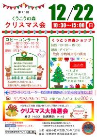 イベント画像:根室中標津空港 第11回 くうこうの森クリスマス会