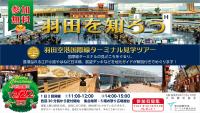 イベント画像:羽田を知ろう 羽田空港国際線ターミナル見学ツアー 2019年12月