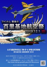 イベント画像 7枚目:百里基地創設53周年記念 航空祭 / 第33回 百里基地航空祭