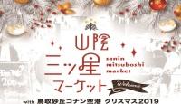 イベント画像:山陰三ツ星マーケットwith鳥取砂丘コナン空港 クリスマス2019