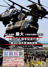 イベント画像 2枚目:木更津駐屯地創立51周年記念行事・第47回木更津航空祭