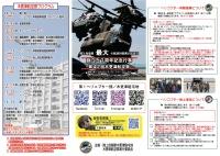 イベント画像 3枚目:木更津駐屯地創立51周年記念行事・第47回木更津航空祭 プログラム