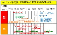 イベント画像 3枚目:小牧基地オープンベース 2019 イベント予定表