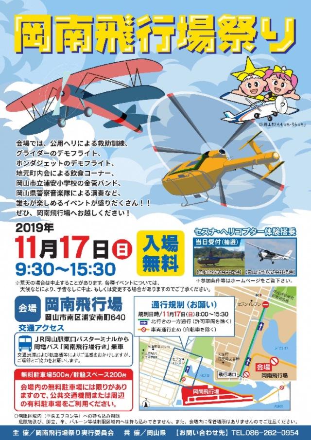 イベント画像 1枚目:岡南飛行場祭り 2019