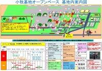 イベント画像 15枚目:小牧基地オープンベース基地内マップ