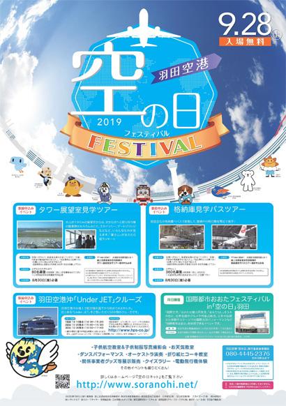 羽田空港 空の日フェスティバル2020 | FlyTeam イベント情報