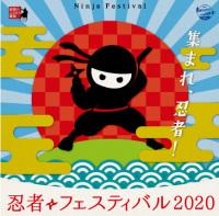 イベント画像:セントレア 忍者フェスティバル2020