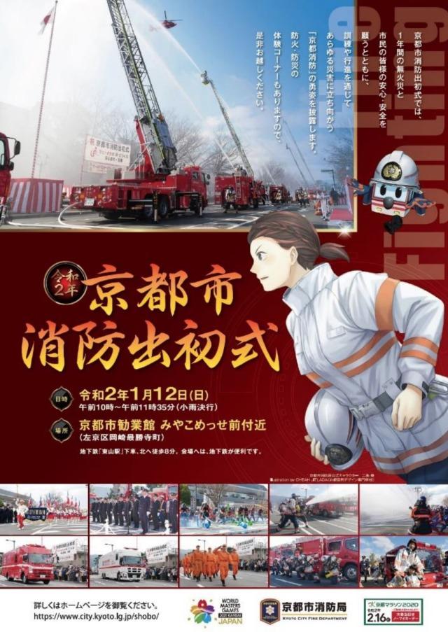 イベント画像 1枚目:令和2年京都市消防出初式 ポスター