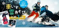 イベント画像:車いすで雪あそび in 札幌