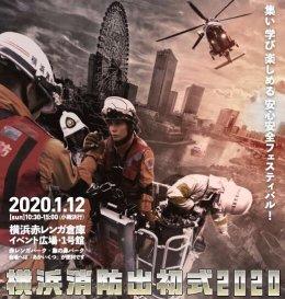 イベント画像 1枚目:横浜消防出初式2020 メインビジュアル