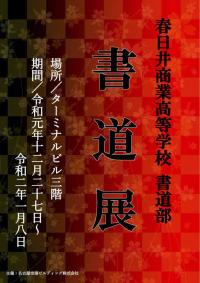 イベント画像:県営名古屋空港 春日井商業高等学校 書道部 「書道展」