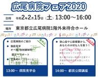 イベント画像:広尾病院フェア2020