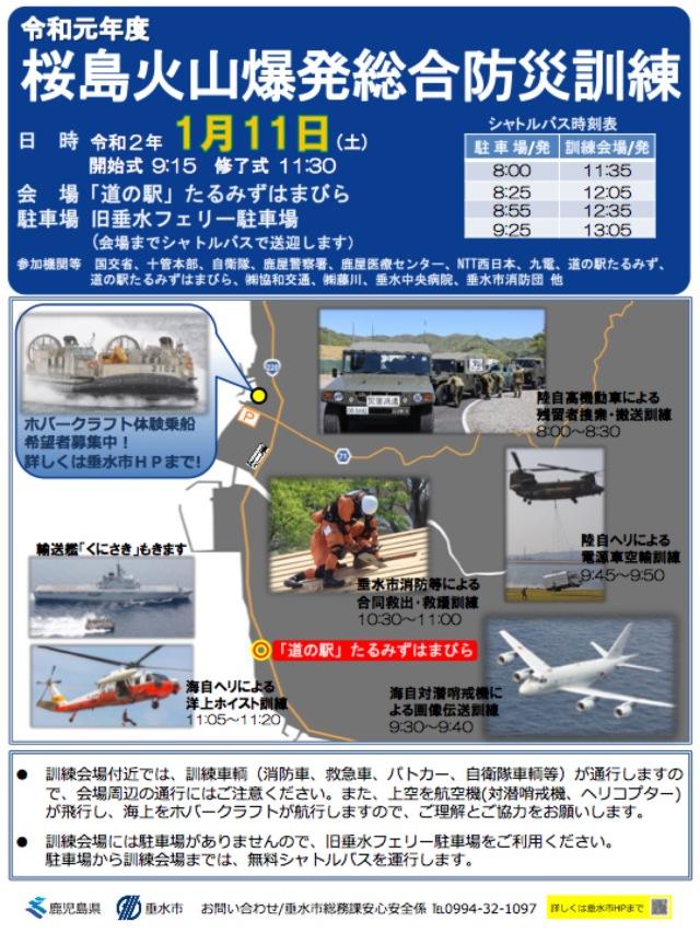 イベント画像 1枚目:令和元年度桜島火山爆発総合防災訓練