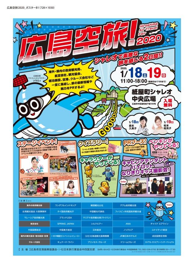 イベント画像 1枚目:広島空旅!2020