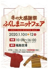 イベント画像:福島空港 冬の大感謝祭 ふくしまニットフェア
