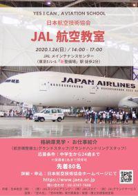 イベント画像:航空技術協会 JAL「航空教室」
