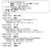 イベント画像:愛知県航空宇宙産業ネットワーク 第26回 定例講演会~航空機産業における生産管理の課題とこれからのあり方~