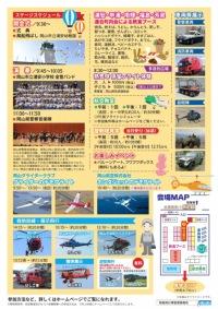 イベント画像 2枚目:岡南飛行場祭り 2019 プログラム
