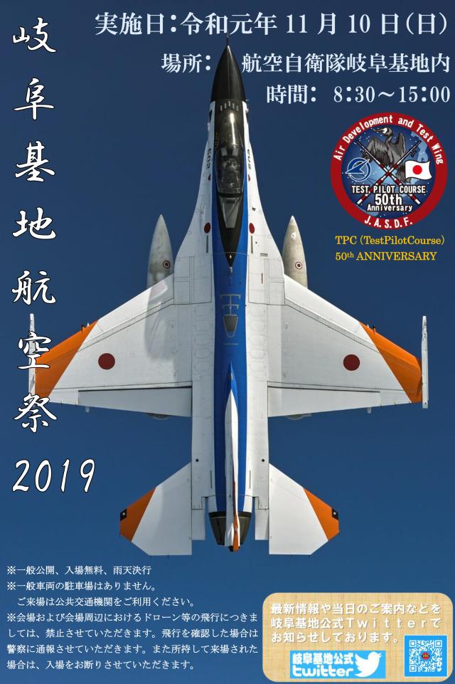 イベント画像 1枚目:岐阜基地航空祭 2019
