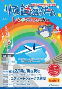 イベント画像:県営名古屋空港15周年事業 リアル謎解きゲーム「レインボーストーンのひみつ」