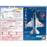イベント画像 2枚目:岐阜基地航空祭 2019 パンフレット