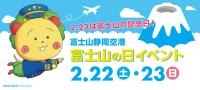 イベント画像:静岡空港 富士山の日イベント 2020