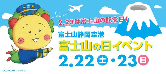 イベント画像 1枚目:富士山の日イベント