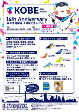 イベント画像 1枚目:神戸空港開港14周年記念イベント