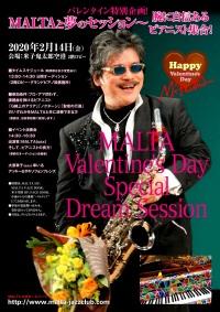 イベント画像:米子空港 MALTAと夢のセッション~腕に自信のあるピアニスト集合!!~