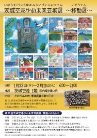 イベント画像:第11回 茨城空港ゆめ未来芸術展 移動展 (茨城空港)