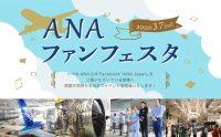イベント画像:ANA SNSファンフェスタ2020~Winter~