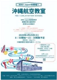 イベント画像:格納庫見学ができる航空教室 (沖縄/MRO Japan) 2020年2月