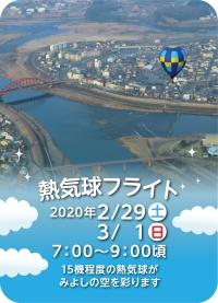 イベント画像:みよしバルーンフェスティバル2020